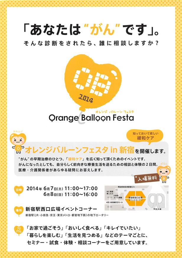 sonota_orange_balloon_20140608-1jpeg